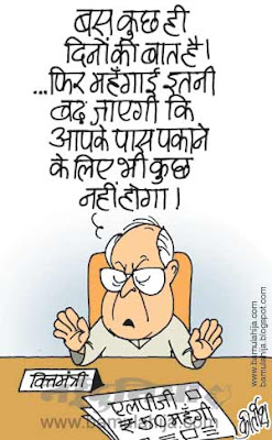 pranab mukharjee cartoon, congress cartoon, inflation cartoon, mahangai cartoon