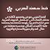 خط سهند العربي