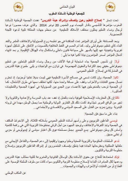 البيان الختامي للمؤتمر الوطني التأسيسي للجمعية الوطنية لأساتذة المغرب
