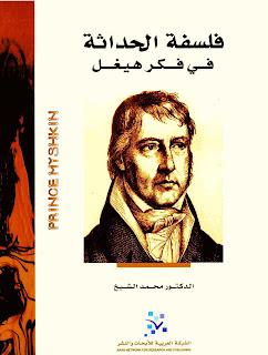 كتاب فلسفة الحداثة في فكر هيغل - محمد الشيخ