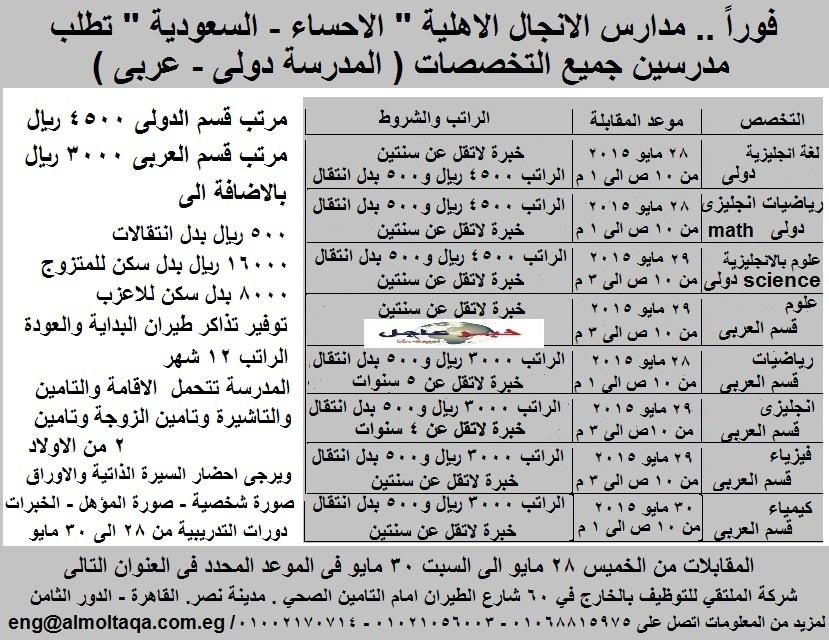 لن تتكرر- مدارس الانجال بالسعودية تطلب معلمين كل التخصصات بمزايا كبيرة نهاية 30 مايو