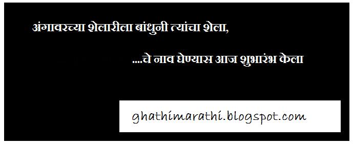 marathi ukhane naav ghene36