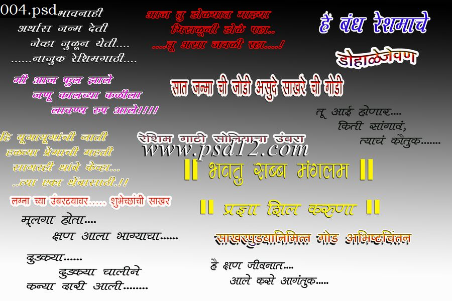 wedding invitation card format marathi wording%0A Graphics for marathi slogan graphics