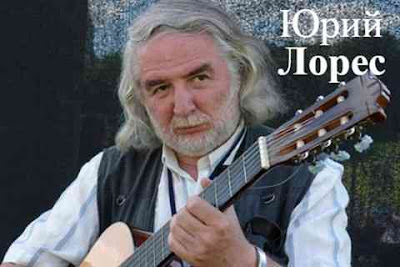Бард Юрий Лорес поёт под гитару песню «Август»
