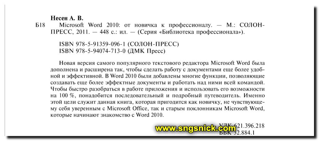 Microsoft Word 2010 от новичка к профессионалу. Аннотация.