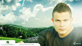 كلمات اغنية يا قلبها لعمرو دياب،كلمات اغنية يا قلبها للفنان عمرو دياب 2013