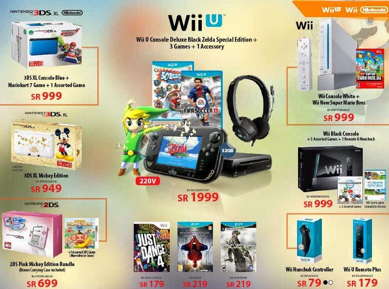 اسعار Wii U فى مكتبة جرير