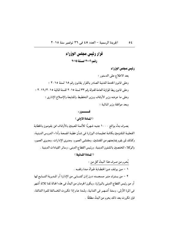 """مجلس الوزراء يقرر صرف 1000 جنيه شهريا """" بدل """" لأئمة المساجد 1 26/11/2015 - 8:52 م"""