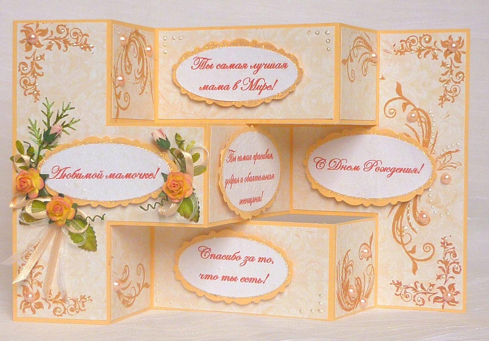 Раскладная открытка на день рождения своими руками