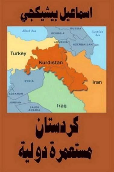 كردستان مستعمرة دولية - اسماعيل بيشكچي pdf