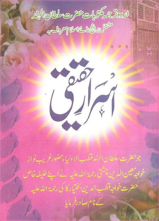 hazrat rabia basri history in urdu pdf free download