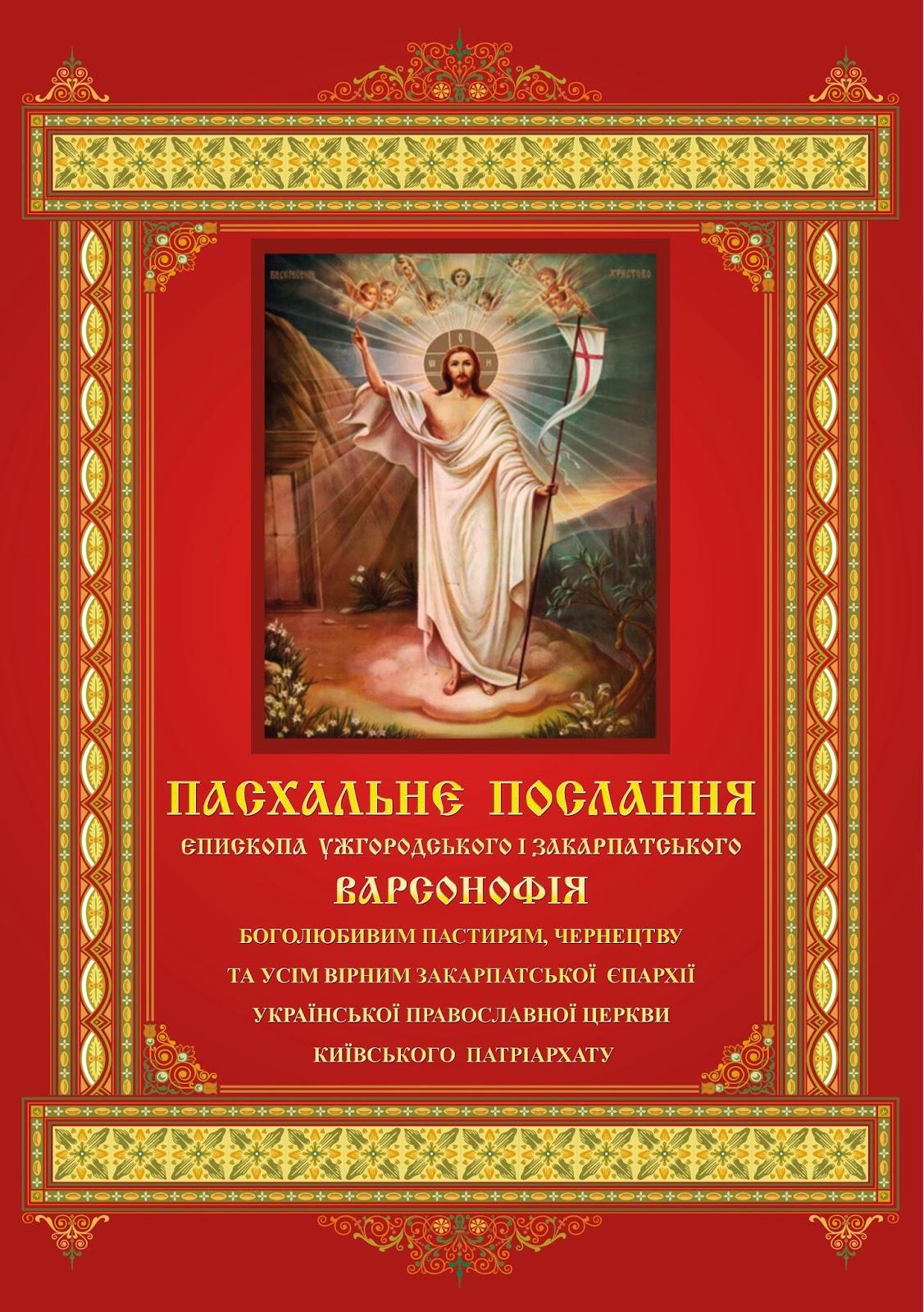 ПАСХАЛЬНЕ ПОСЛАННЯ ЄПИСКОПА ВАРСОНОФІЯ