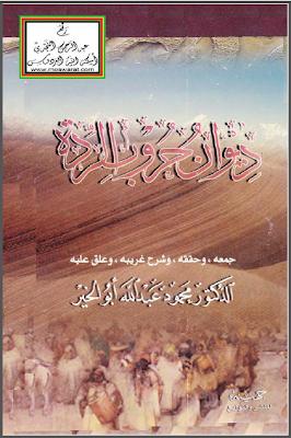 ديوان حروب الردة - محمود عبد الله أبو الخير pdf