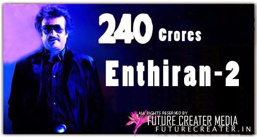 Enthiran-2 for 240 Crore | 240 കോടി ചിലവിൽ രജനി ചിത്രം