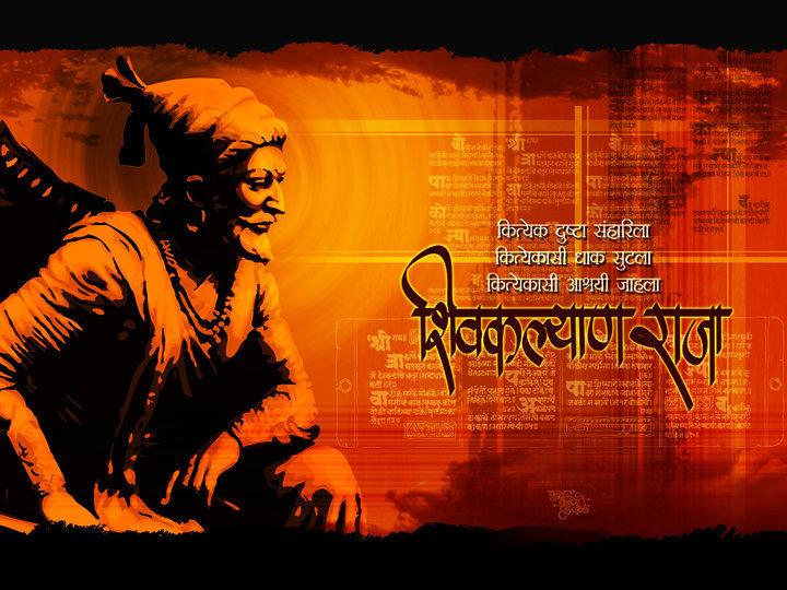 Shalmali  Shivaji maharaja wallpaper