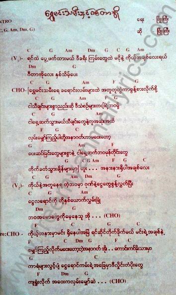 https://myanmarguitarchords.files.wordpress.com/2011/01/09.jpg