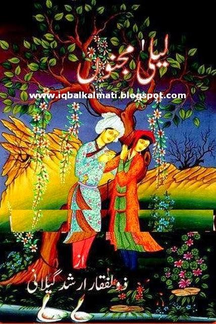 Laila Majnun  By Zulfiqar Arshid Gelani