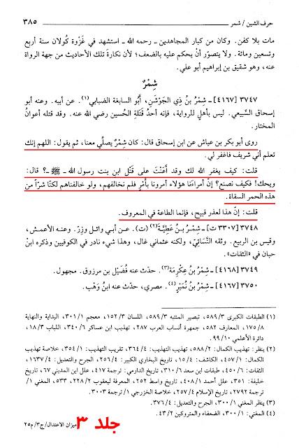 Mizan+al-Ehtedal1Vol3.jpg