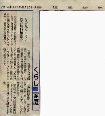 2014年8月26日読売新聞掲載の記事画像