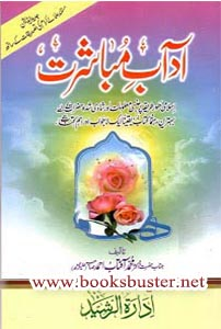 Adab E Mubashrat in Urdu http://www.booksbuster.net/2013/06/free-download-urdu-book-adab-e.html