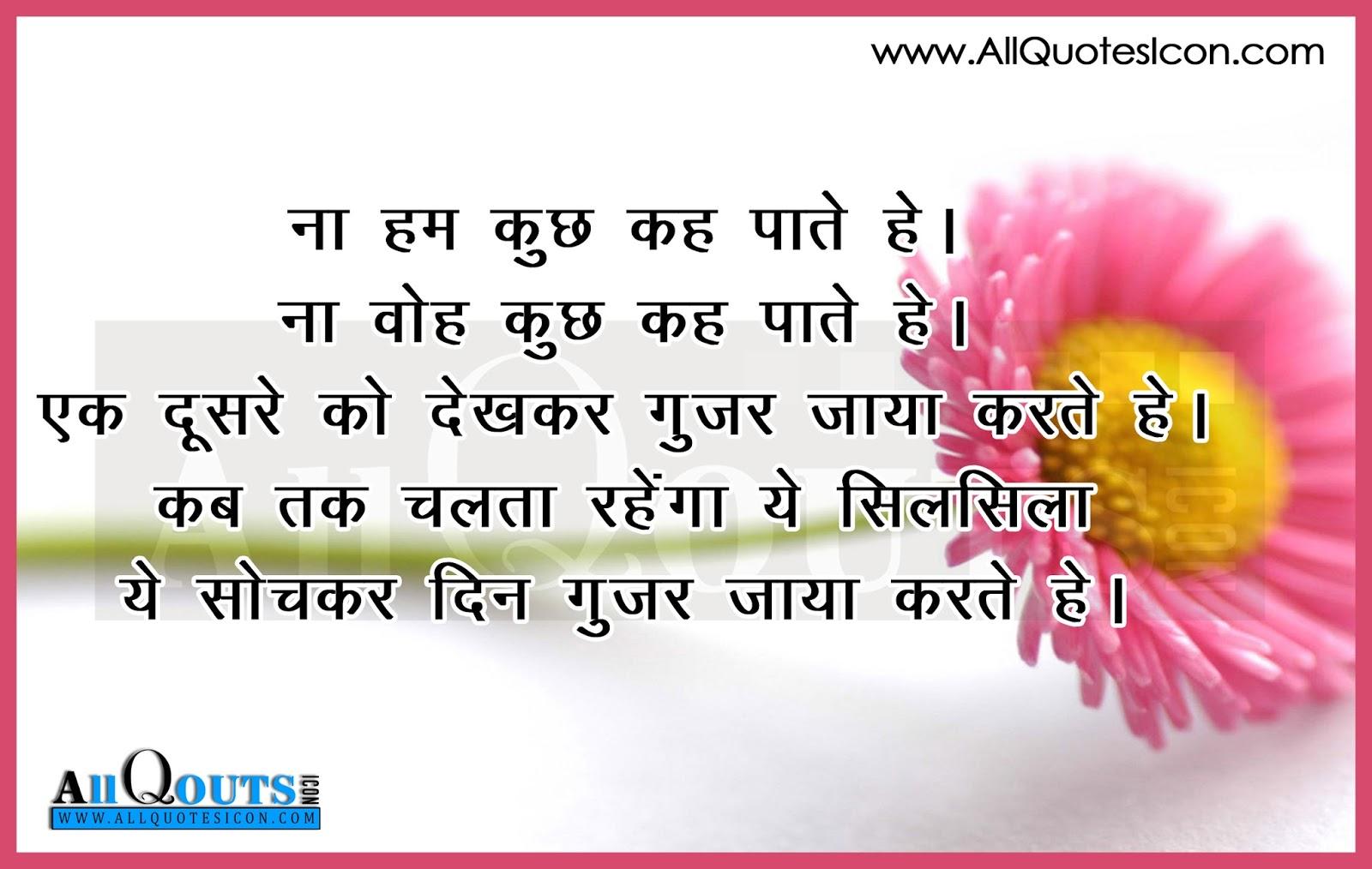 Hindi Romantic Shayari HD Wallpapers Best Thoughts and ...