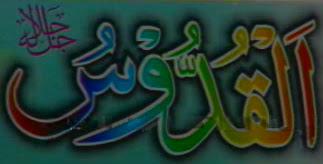 99-Names-Of-Allah-Pak-Pic