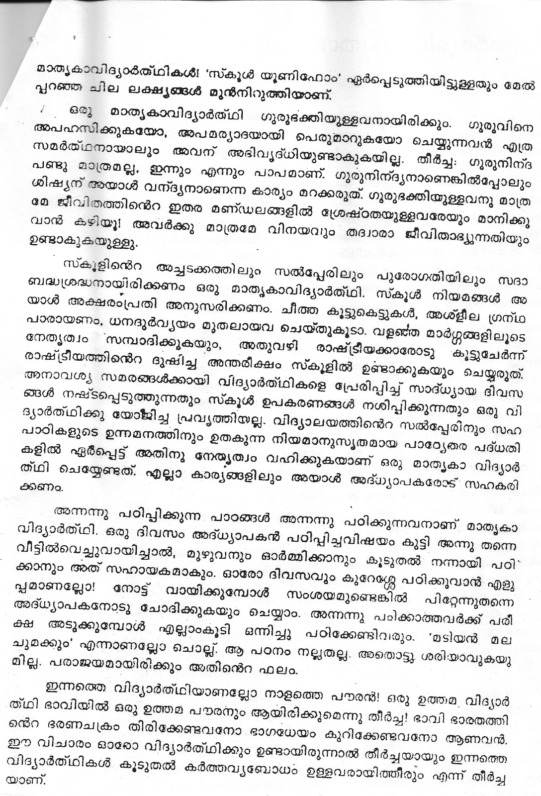 qualities of an ideal student essay tancy jacob s malayalam portal page 2