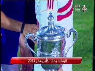 شاهد هدف فوز الزمالك على سموحة  فى نهائى كاس مصر 2014