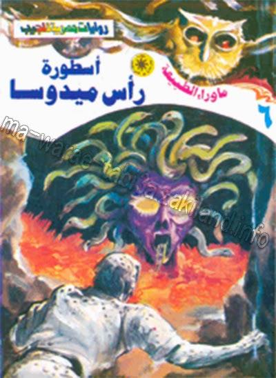 6 - أسطورة رأس ميدوسا
