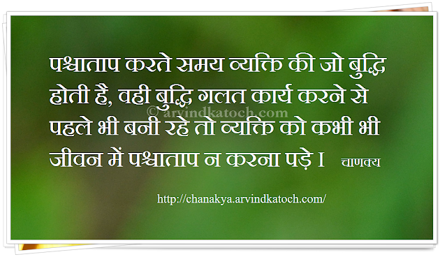 repentant, repent. chanakya, Hindi, Thought, Quote, intelligence