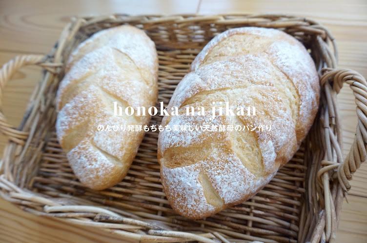 honoka na jikan…  白神こだまでつくるもちもち美味しいパン教室