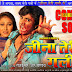 Jeena Teri Gali Me (2013) Bhojpuri Movie First Look Poster