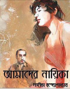 sankhini by sangeeta bandyopadhyay pdf