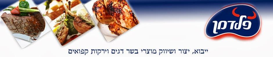 """ישראל פלדמן בע""""מ"""