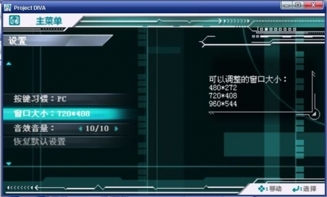 Vocaloid-Project Diva PC 5