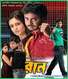 Run (2011) Kolkata Bangla Movie Song Mp3 Download