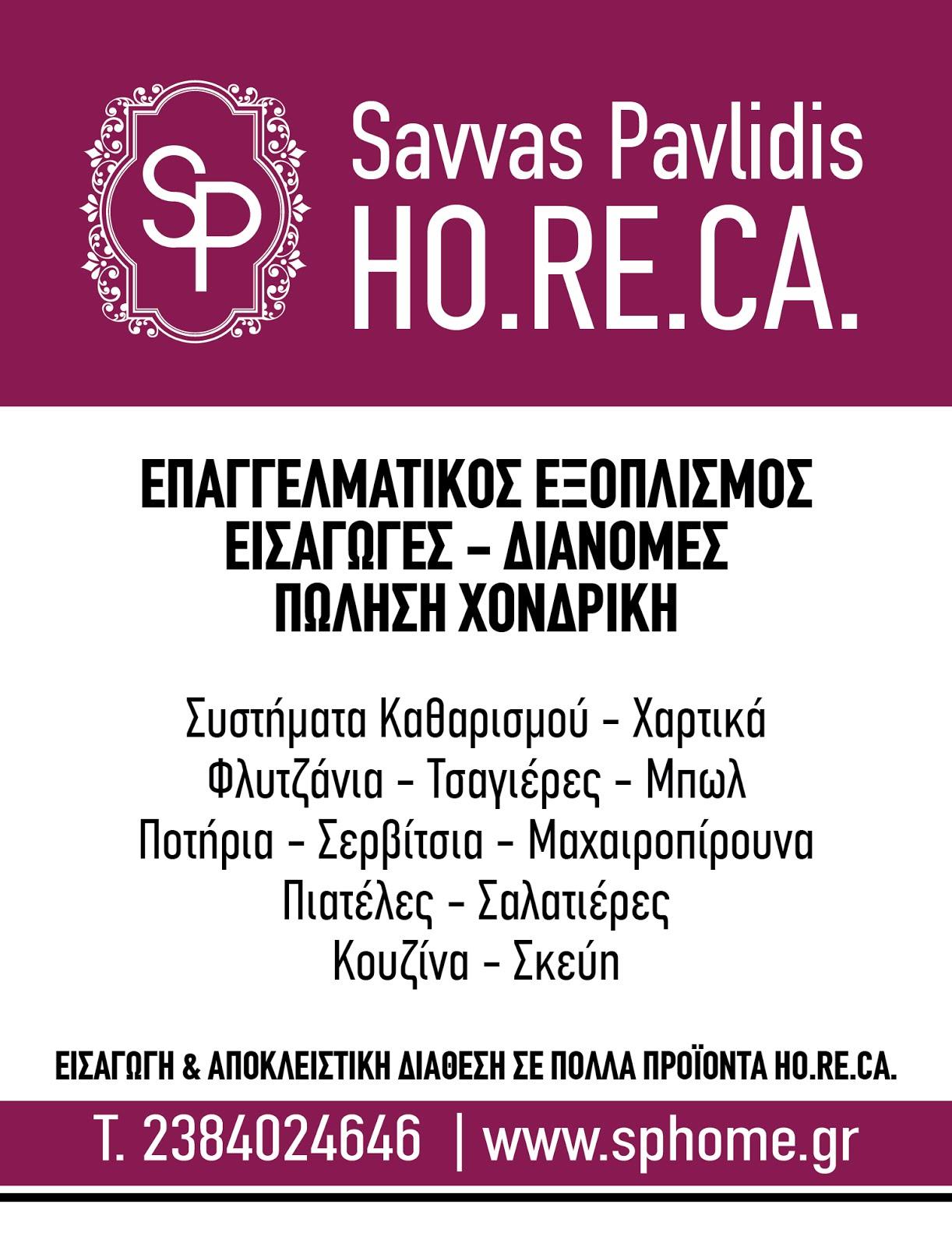 Savvas Pavlidis