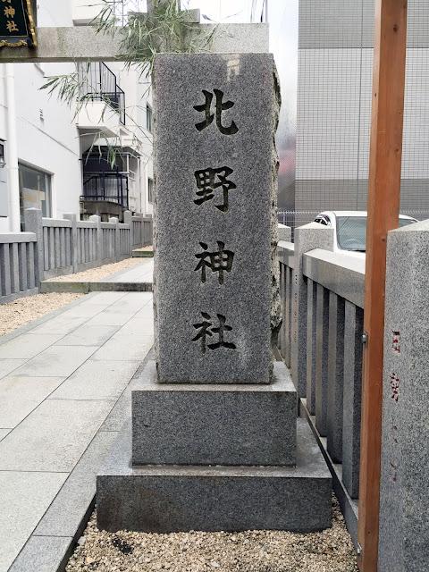 北野神社,社号標,神楽坂〈著作権フリー無料画像〉Free Stock Photos