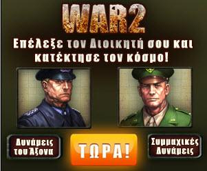 πολεμικα παιχνιδια στρατηγικης war2