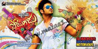 Potugadu (2013) Mp3 Songs Download Doregama Southmp3 Atozmp3 Telugu Songs