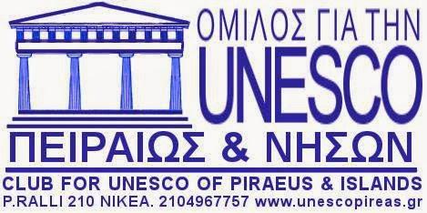 UNESCO Πειραιώς