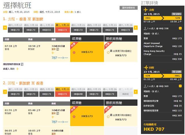 酷航 Scoot 新加坡 HK$338單程連稅 (HK$707 來回連稅)
