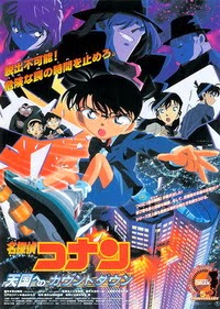 Detective Conan Movie 5