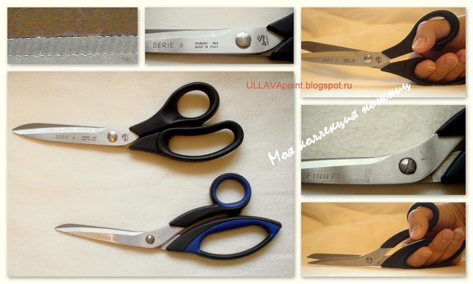 ножницы для шитья PREMAX и KRETZER FINNY