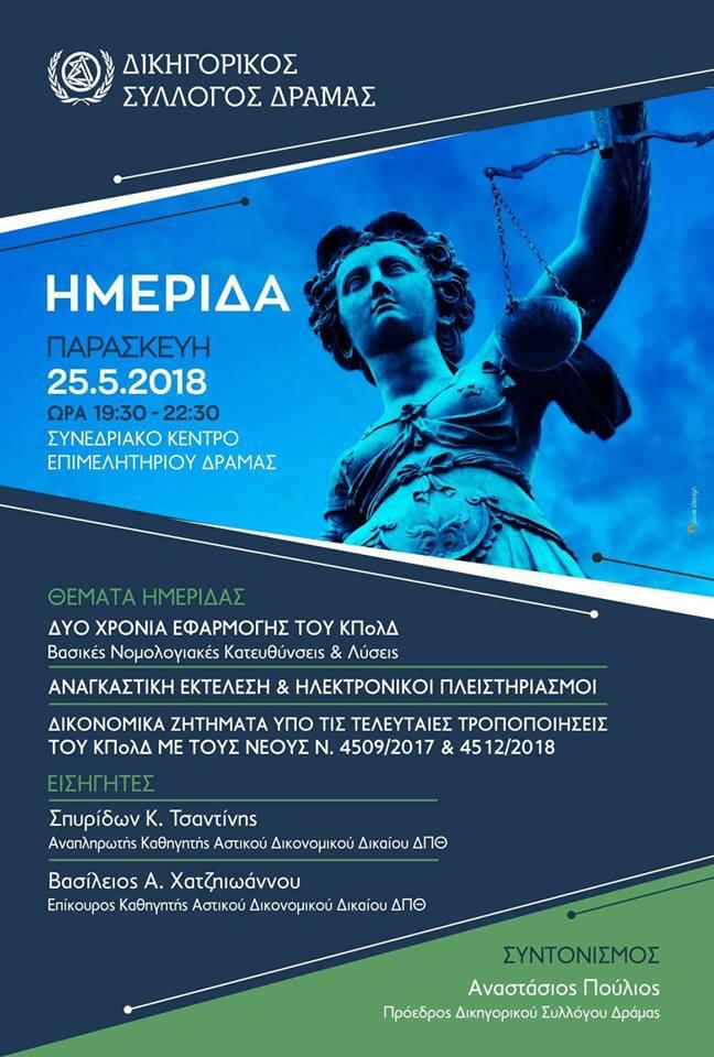 Ημερίδα Δικηγορικού Συλλόγου Δράμας 25-5-2018