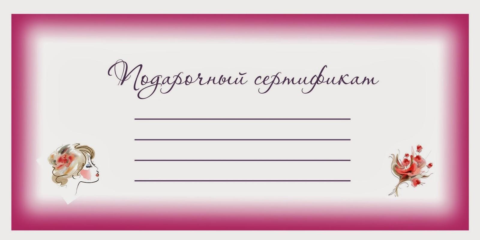 Подарочный сертификат на массаж шаблон скачать