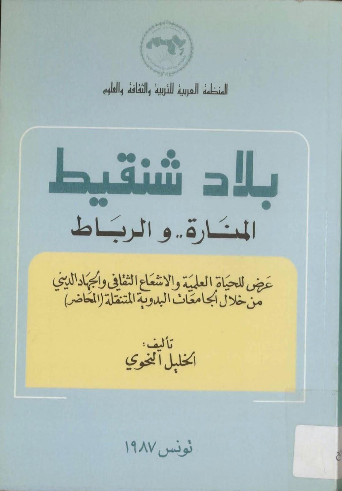 بلاد شنقيط المنارة..والرباط لـ الخليل النحوي
