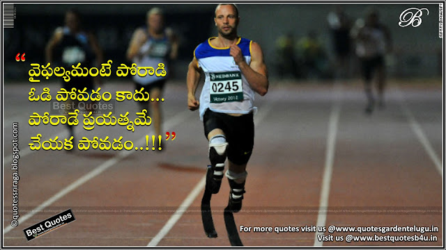 Best telugu success life quotes