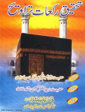 Tahqeeq Rakat Taraweeh Urdu Islamic Book