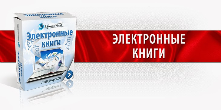 """Курс """"Электронные книги"""""""